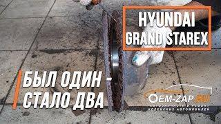 Жесть! Хендай Гранд Старекс разваливаются тормозные диски
