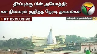 தீர்ப்புக்கு பின் அயோத்தி: கள நிலவரம் குறித்த நேரடி தகவல்கள் | Ayodhya