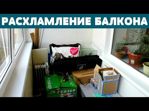 МОТИВАЦИЯ ! УБОРКА (РАСХЛАМЛЕНИЕ) БАЛКОНА лоджии / Мою окна, панели, выбрасываю коробки, хлам