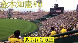 甲子園ライトスタンドでの金本知憲選手の応援歌です。