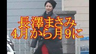 長澤まさみ チャンネル登録お願いします。 【関連動画】 ・高橋一生&長...