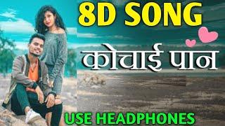 Kochai Paan CG (8D Audio) Song || Kochai Pan || Vishvahar Omesh || Anand Manikpuri || CG Song 2020