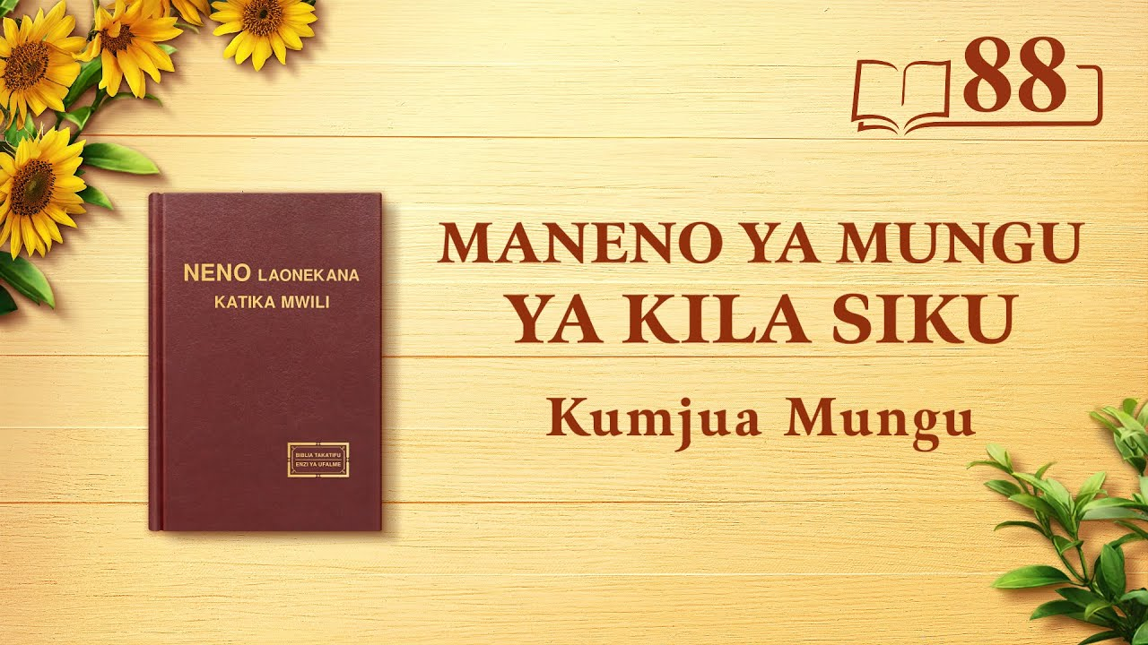 Maneno ya Mungu ya Kila Siku   Mungu Mwenyewe, Yule wa Kipekee I   Dondoo 88