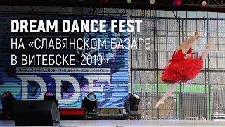"""Dream Dance Fest на """"Славянском базаре-2019"""" в Витебске"""