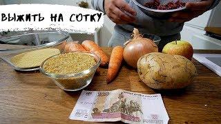 Как питаться на 100 рублей!? Меню из трех блюд