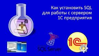 Как установить SQL для работы с сервером 1С предприятия(Как установить SQL для работы с сервером 1С предприятия В данном видео я наглядно продемонстрирую какие..., 2016-01-13T08:18:12.000Z)