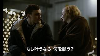 『希望の灯り』予告編
