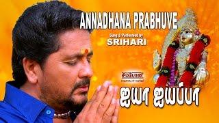 Srihari | Ayyappan Devotional | Annadhana Prabhuve