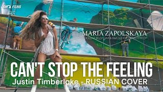 "CAN'T STOP THE FEELING - Justin Timberlake - RUSSIAN COVER ""Без перерыва"""