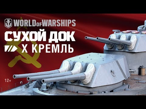 Сухой Док: линкор «Кремль» | World of Warships