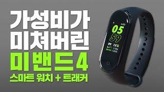 아직도 안 사셨어요? 샤오미 미밴드4 스마트워치+트래커 언박싱 리뷰 가성비 넘치는 스마트 밴드 커플템으로도 추천! 아이폰/안드로이드 완벽 호환