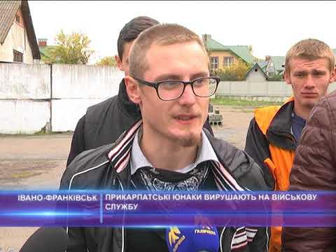 Прикарпатські юнаки вирушають на військову службу