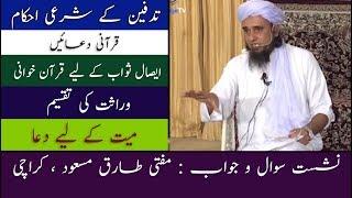 Mufti Tariq Masood  | Question & Answer | مفتی طارق مسعود  | نسشت سوال و جواب