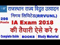 RRVUNL IA Exam 2018 ki taiyari kaise kare ? | Complete GUIDE with Study Material