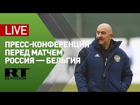 Пресс-конференция Черчесова перед матчем со сборной Бельгии — LIVE