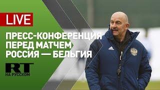 Пресс конференция Черчесова перед матчем со сборной Бельгии LIVE