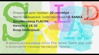 Творческая мастерская СКЛАД - открытый урок по вокалу на Флаконе (BANKA) 20 сентября 2013