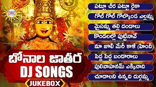 Bonalu Jathara Special Dj Songs Jukebox | 2019 Telangana Bonalu Hit Songs | Disco Recording Company