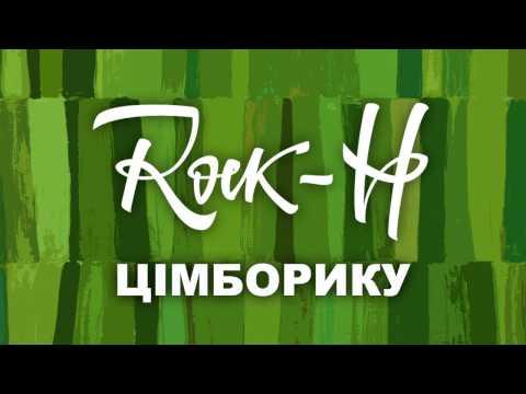Rock-H / Рокаш - Цімборику (з текстом)