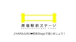 「原宿駅前ステージ」続々スケジュール決定! http://harajuku-estage.j...