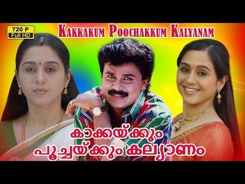 kakkakum poochakkum kalyanam   superhit malayalam movie   Dileep   Devayani   Meena