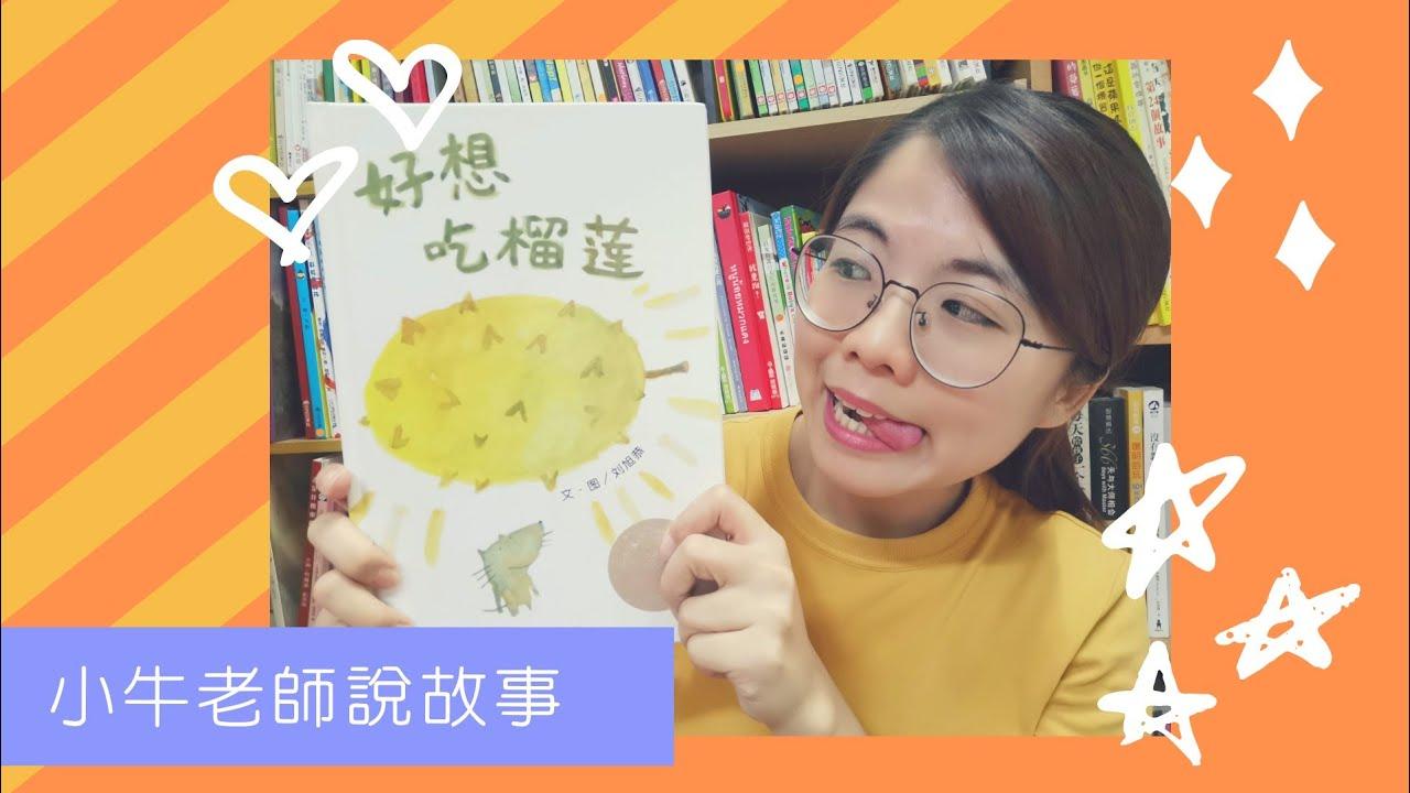 《好想吃榴槤》小牛老師說故事13|Stay at Home聽故事|停課不停學|手指謠|睡前故事 - YouTube