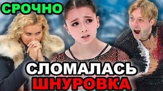 Камила Валиева катала НА СЛОМАННОМ БОТИНКЕ Ответ Плющенко от Лайшева Валиева готова для Болеро