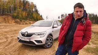 Честно о Рено Аркана (Renault Arkana) Крета головного мозга.