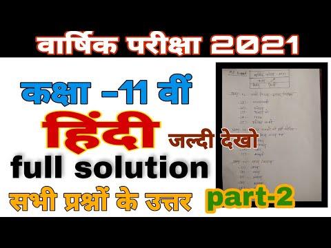 कक्षा 11वीं वार्षिक परीक्षा 2021 विषय हिंदी MP बोर्ड/Class11 Annual Paper2021 Hindi MP Board Part -2
