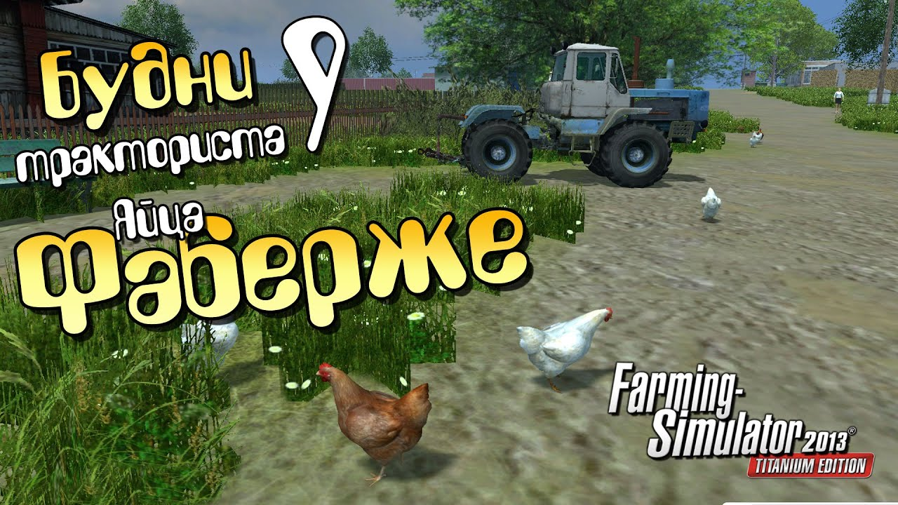 Игра «Яйца Фаберже: Приключение» для PC – Компания