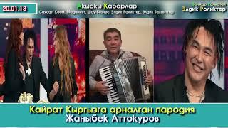 Кайрат Кыргызга арналган ЫР Пародия | Жаныбек Аттокуров | Элдик Роликтер