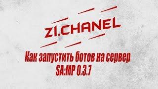 Как запустить ботов на любой SAMP 0.3.7 сервер(Я Вк - https://vk.com/zedmax ♧Группа Вк - http://vk.com/zivirus_offical ❤Instagram - https://www.instagram.com/nezhd4nov/ ❤Ссылка на RakBot ..., 2016-05-06T21:10:03.000Z)