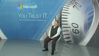 You Trust IT! - безопасная удаленная работа в банке
