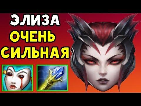 видео: ЭЛИЗА ОЧЕНЬ СИЛЬНАЯ! | league of legends