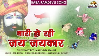 थारी हो रही जय जयकार   बाबा रामदेवजी का Brand New सॉन्ग Rekha Mewada   Mahendra Manda   Remo   PRG