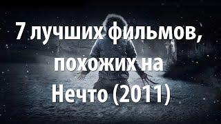 7 лучших фильмов, похожих на Нечто (2011)