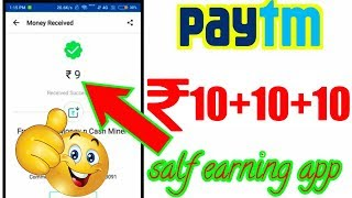 new Self Earning App ₹10+10+10 Rs Unlimited Time & 20 refer New Task Earning Apps 2018 Earn Paytm Ca