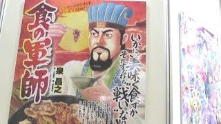 AnimeJapan2015 食の軍師 人気コミック「食の軍師」がドラマ化!「何を...