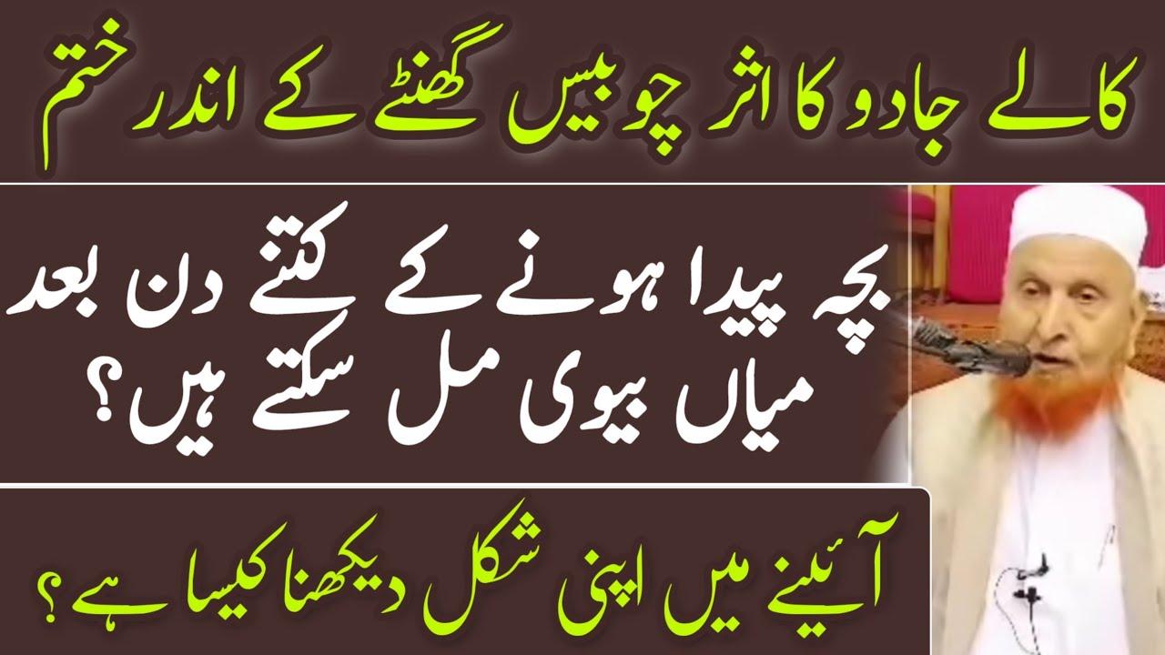 Baccha paida hone ke kitne din bad miya biwi mil sakte Hain? Maulana Makki Al Hijazi Islamic YouTube