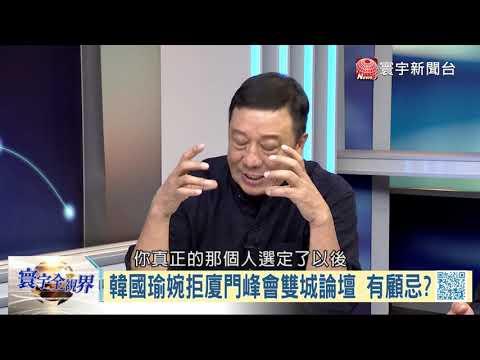 中國押寶柯文哲選總統? 高規格訪柯先鋪路?|寰宇全視界20181215