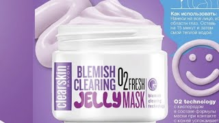 Маска для лица Avon Clearskin Blemish clearing jelly mask от Avon