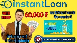 Get 60,000 Loan instantly in your bank account just 3 minutes | only your Aadhar+pancard