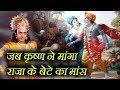 भगवान Krishna ने यहां के राजा Mordhwaj से मांगा था उनके बेटे का मांस, जानिय क्यों