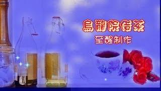 烏龍院借茶阮德鏘張琴思合唱x264 至醒制作請用全螢幕觀賞.