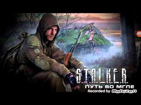 Сталкер путь во мгле саундтрек