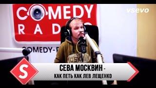 Сева Москвин - Как петь как Лев Лещенко