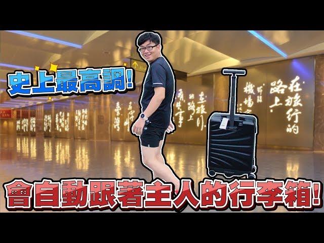 【Joeman】史上最高調!會自動跟著主人的行李箱!Cowarobot開箱