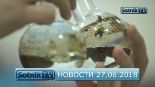 НОВОСТИ. ИНФОРМАЦИОННЫЙ ВЫПУСК 27.06.2018