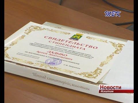 Глава Искитима вручил стипендии  искитимским студентам