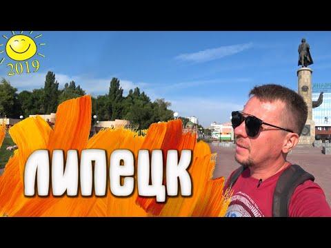 Липецк / Россия 2019